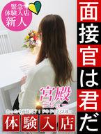 小木曽 音羽  (1/18入店)