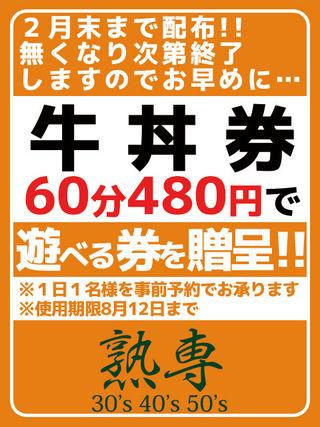 【 牛丼券 】60分480円で遊べる券配布ッ!!