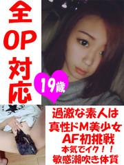 らむ★フルOP激ロリ19歳美少女  (AF初挑戦・真性ドM)