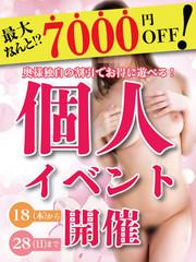 個人イベント開催!最大7000円off!激安価格!  (期間限定★)