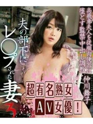 仲川舞子  (超有名AV女優!!)