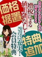 毎日5000円割引!
