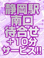 +10分サービス!駅で密会( *´艸`)