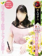 羽田 美智子  (超ド級の超ド変態)
