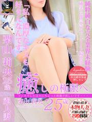 栗山 莉央  (3/18入店)