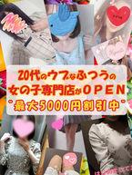 ♡グランドオープンキャンペーン!!