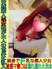 コノハ  (巨乳細身の素人処女)