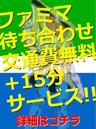 誰でも+15分サービス!新待ち合せコース!!