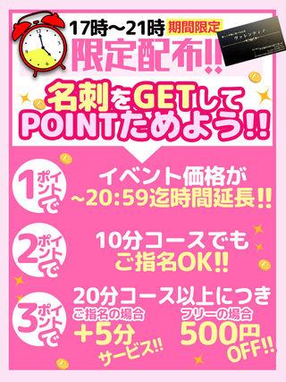 18:00~21:00が狙い目!!  (期間限定配布!!)