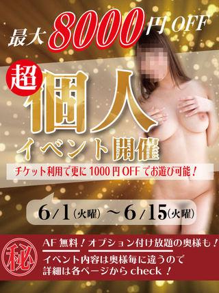 超個人イベント開催!最大8000円off!期間限定  (延長割引盛沢山!)