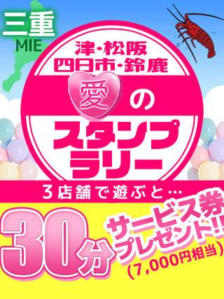 スタンプラリー3店舗合同開催!!  (6/30(水)迄)