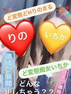 いちかりの  (ド変態SM3P)