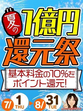 夏の総額1億円 大還元祭