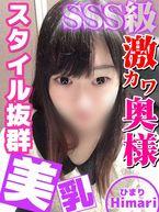 ひまり  (7/13体験入店♪)