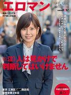 川〇成海  (生保レディがA〇に!)