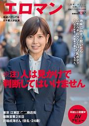 川端成海  (清純系AV女優)