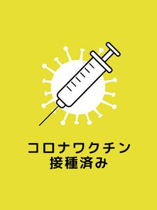 ■ コロナワクチン接種について