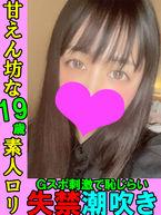 ネネカ  (素人系ロリ美少女♡)