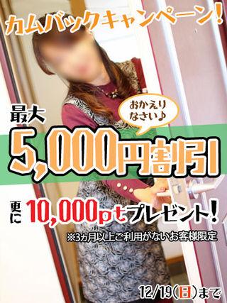 カムバックキャンペーン!  (最大5,000円割引)