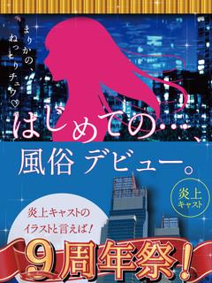 まりか  (完全業界未経験!!)