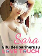 サラ  (魅惑の美人)