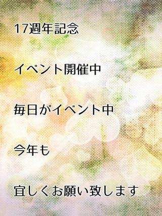 ☆★祝17周年突入♪★☆  (幸せを運ぶ・・・)