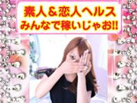 ◆コンパニオン緊急募集!  (見逃し厳禁)