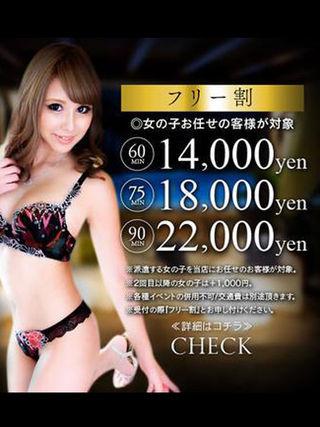 フリー割  (60分14,000円)