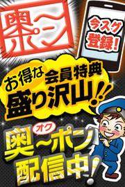 奥鉄オクテツ東海店 イベント情報!