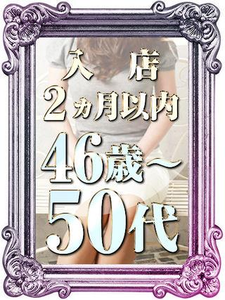 ■入店2ヶ月以内の46歳~50代■