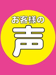 お客様レビュー  (5段階評価☆☆☆☆☆)