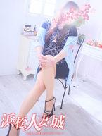 愛子  (あいこ)