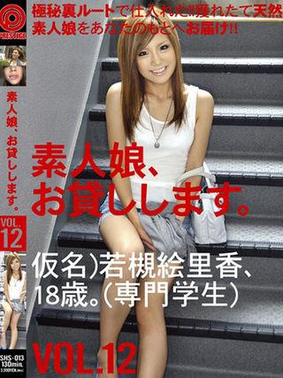 若槻エリカ  (現役A○女優)