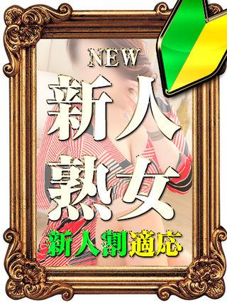 ■新人熟女■  (新人割適応)