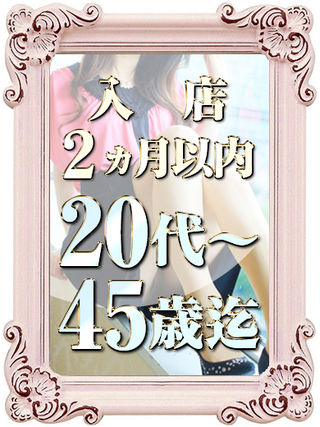 ■入店2ヶ月以内の20代~45代歳迄■