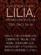 LILIA  (完全非公開)