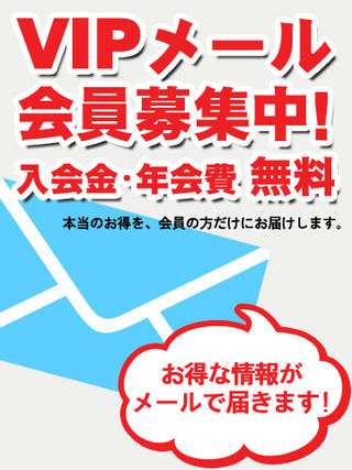 ■ VIPmail会員募集中ッ!!