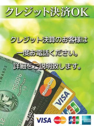 ■ クレジット決済のご案内