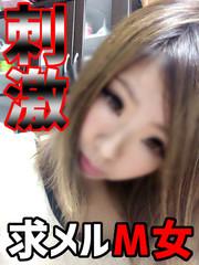 さゆ  (刺激欲しがりM少女)