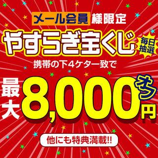 メルマガ会員特典  (最大8000円OFF)