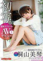 桐山美琴  (大型新人AV嬢)