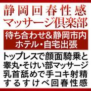 静岡回春性感マッサージ倶楽部(静岡市発/出張エステ)