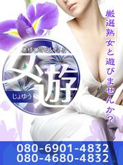 女遊(浜松 / 人妻デリヘル)