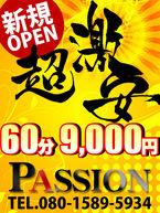 ~Passion~超~激安! 60分9000