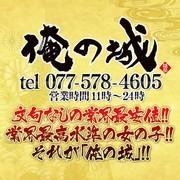 俺の城(雄琴 / 激安ソープ)