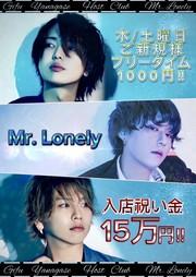Mr.Lonely(柳ヶ瀬 / ホストクラブ)