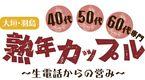 熟年カップル大垣・羽島