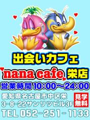 nana cafe栄店