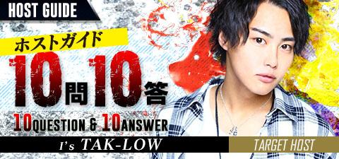 ホストインタビュー[I`s:TAK-LOW]