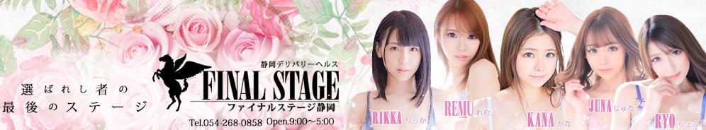 プロダクション直営店FINAL STAGE静岡